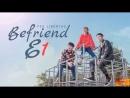 FSG Libertas E01/24 Befriend / Помогая / Поддержка рус.саб