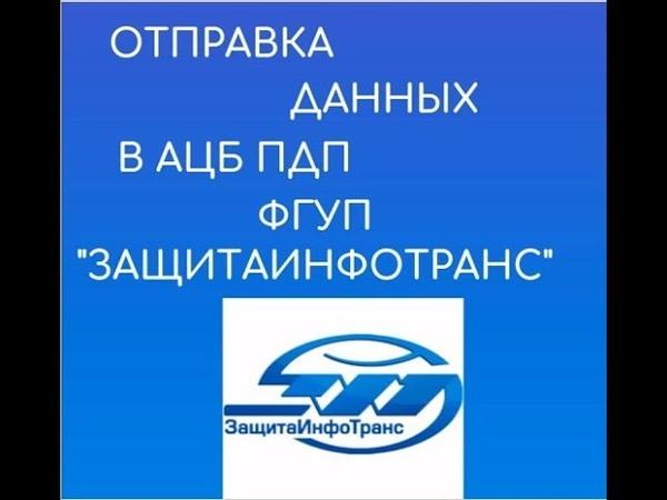 Модуль ЗащитаИнфоТранс ПО Biletion Office