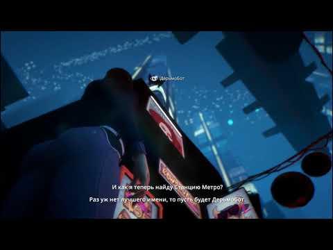 Dreamfall Chapters 5 Потемнение и тёмные человечки