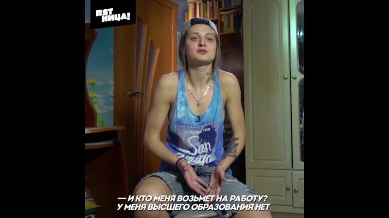 Аня Костина. Пацанки 3. Премьера. Четверг 19:00