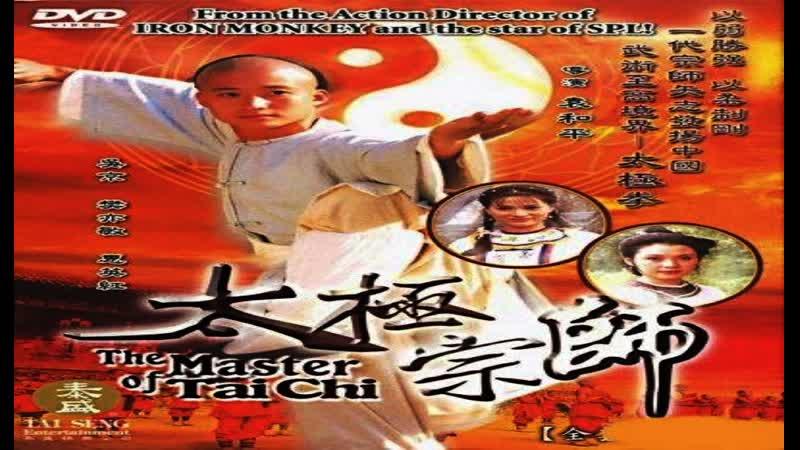 ไทเก๊กหมัดทะลุฟ้า 1997 DVD พากย์ไทย ชุดที่ 01