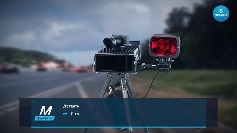 Видеообзор NEOLINE X-COP 9100s