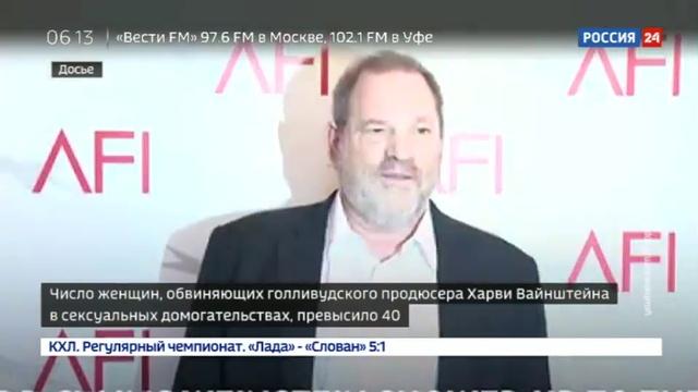 Новости на Россия 24 • Скандальная Моника Левински присоединилась к делу Вайнштейна