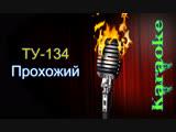 Группа ТУ-134 - Прохожий ( караоке )