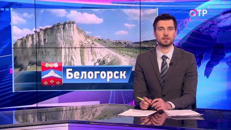 Малые города России Белогорск - памятник чебуреку и единственный в Европе парк львов