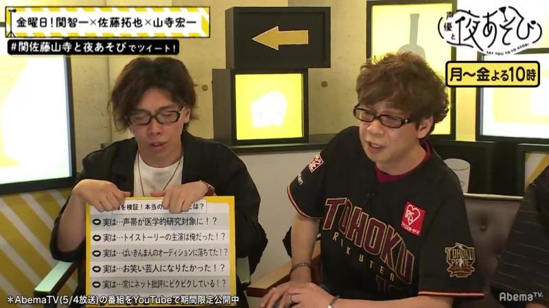 「Seiyuu to yoru asobi」Sato/Seki 5