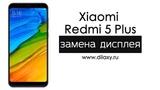 Замена дисплея Xiaomi Redmi 5 Plus Разборка Редми 5 плюс
