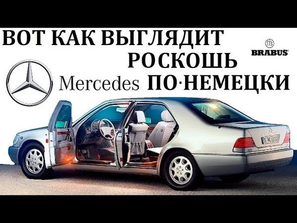 Mercedes W140 S-classПРЕВОСХОДСТВО ШЕСТИСОТОГО. BRABUS 7.3