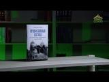 У книжной полки. В.М. Лавров. Православный взгляд на ленинский эксперимент над Россией