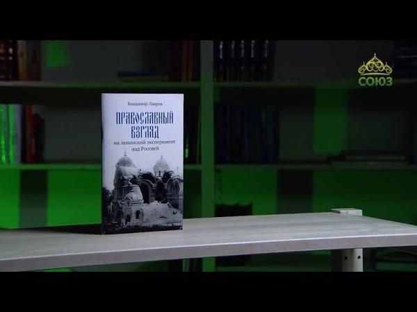 У книжной полки В М Лавров Православный взгляд на ленинский эксперимент над Россией