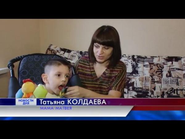 Время добрых дел Помочь Колдаеву Матвею