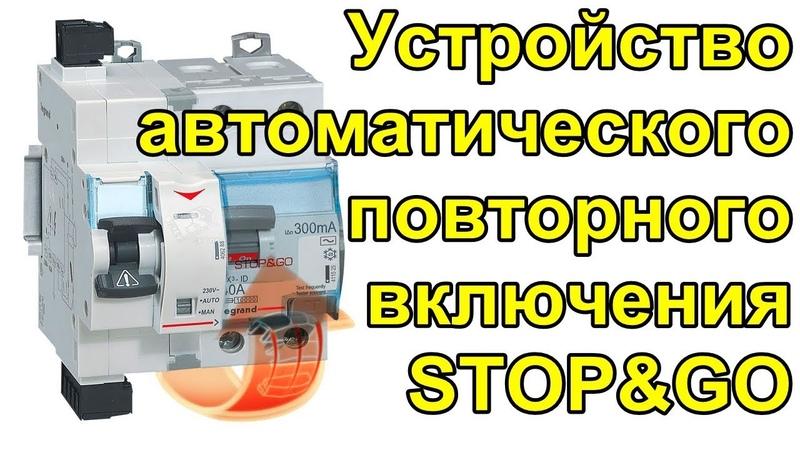 Монтаж Устройств Автоматического Повторного Включения STOP GO в Минске