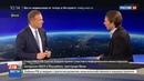 Новости на Россия 24 На неформальном заседании министры иностранных дел ОБСЕ поговорят о безопасности