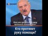 Россия прежде всего протянет руку помощи Белоруссии, потому что «они до сих пор боятся потерять Беларусь», заявил белорусской ли