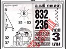 Thai lotto 1st paper part(1)16/05/2018 ,thai lottery 1st paper part (1) 16/05/2561, tip and tricks