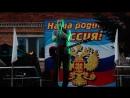 Alex Opium - Снежинки (Live, 6.10.18) - Вольно-Надеждинское, Юбилей Приморского края