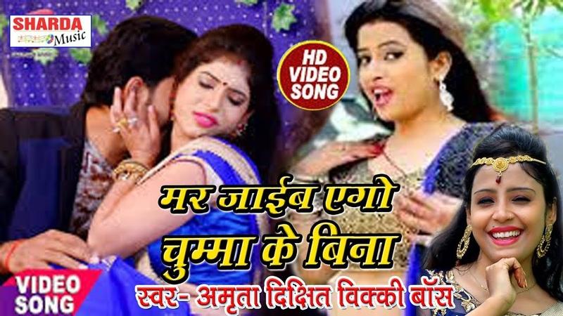 Bhojpuri Song 2019 Mar Jaaib Ego Chumma Ke Bina Amrita Dixit Vicky Boss Bhojpuri Arkesta Video