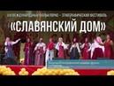 24-26 августа 2018г Фестиваль Славянский Дом
