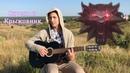 Сирень и Крыжовник - Песня Присциллы cover
