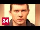 У похищенного в Москве украинского авторитета нашли гигантский арсенал оружия - Россия 24
