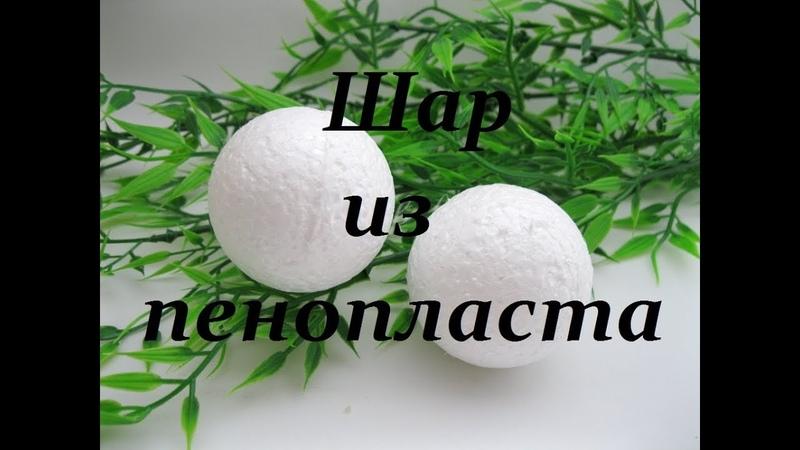 Как сделать шар из пенопласта своими руками How to make a ball of foam