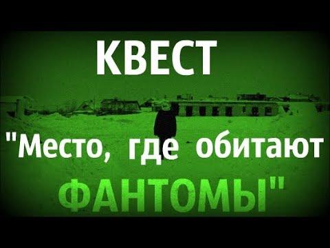 КВЕСТ Место, где обитают фантомы - ОТ ТРЕТЬЕГО ЛИЦА
