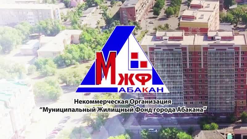 Муниципальный жилищный фонд города Абакана