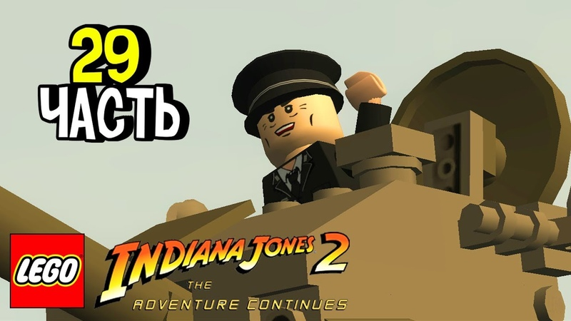 Прохождение Lego Indiana Jones 2 Adventure Continues — 29 Убойный каньон.