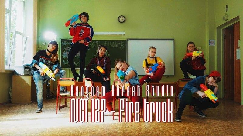 엔시티 NCT 127- 소방차 Fire Truck Dance Cover by GSS