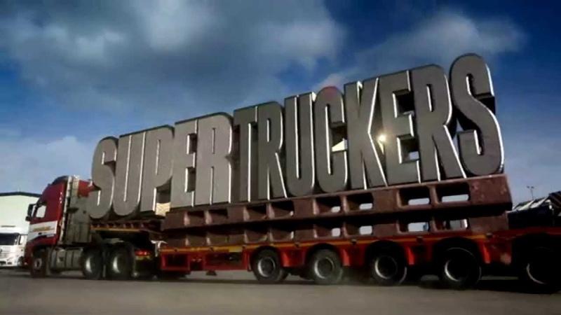 Супер Дальнобойщики (Короли грузовиков) 3 сезон 3 серия