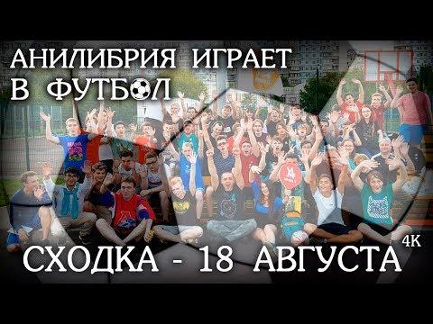 АНИЛИБРИЯ ИГРАЕТ В ФУТБОЛ   СХОДКА 18 АВГУСТА