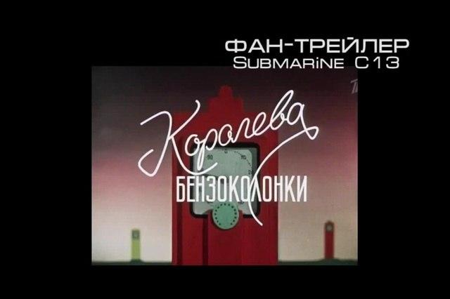 Королева бензоколонки. Советское кино. Трейлер