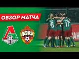 ЖФК «Локомотив» – ЖФК ЦСКА – 1:0. 1/4 Кубка России. Обзор матча