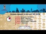 FIFA-2018: Казань примет 6 матчей ЧМ-2018
