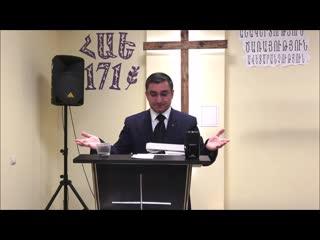 Վերապատվելի Մասիս Հակոբյան- Քրիստոնիայի խոսքը (04․03.19)