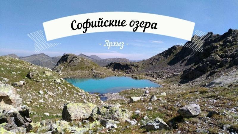 Путешествие по горам Кавказа часть 3 Архыз