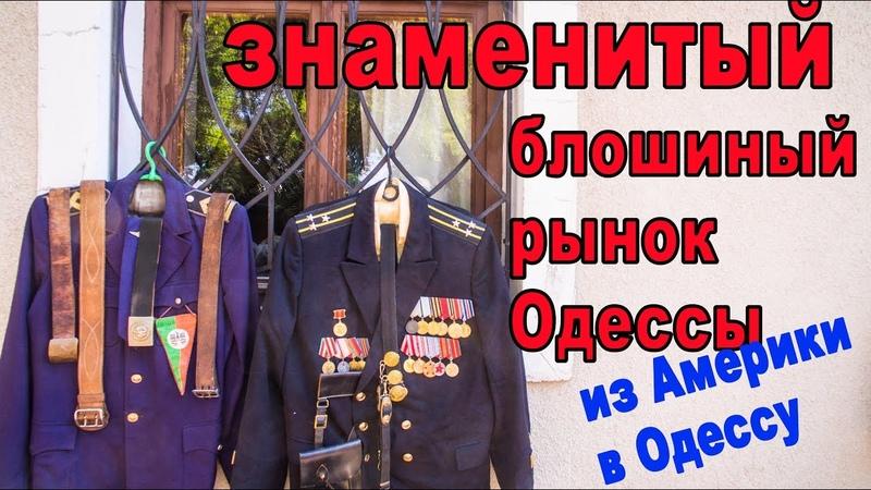 Из Америки в Одессу-маму на блошиный рынок/ Уехал из Америки (сша и канады)