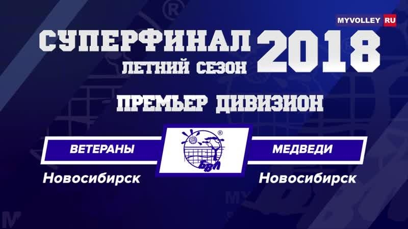 БВЛ СУПЕРФИНАЛ Летнего сезона 2018 ПРЕМЬЕР ДИВИЗИОН