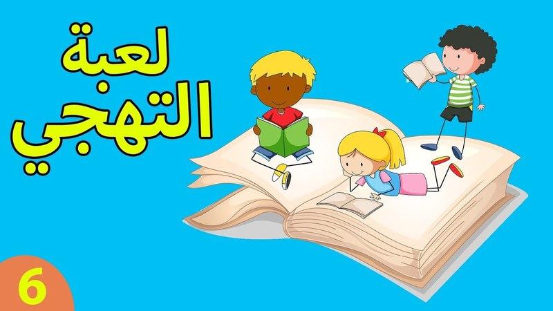 تعليم الحروف العربية للأطفال   لعبة التهجي  