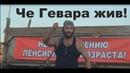 Сильное выступление жителя Бабаево на митинге 17 июля, против повышения пенсионного возраста.