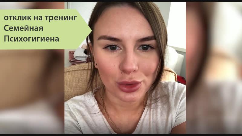 Отклик от Алины Серопян на занятие №6 тренинга Семейная Психогигиена