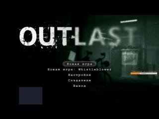 Outlast - Фулл забег или что ты тут забыл?