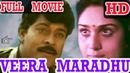 Veera Marudhu | Tamil Movie | Tamil Full Movie | Chiranjeevi | Meenakshi Seshadri |