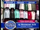 Магазин Одежда и обувь в 54 06