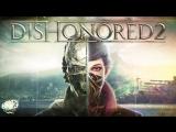 Dishonored 2 и NiCR0N0M | Верни мой 2016й #3