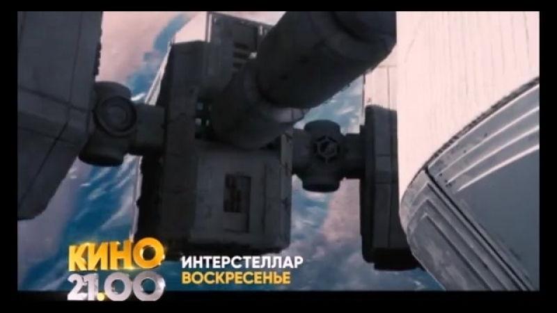 Музыка из рекламы СТС - Интерстеллар (Россия) (2018)