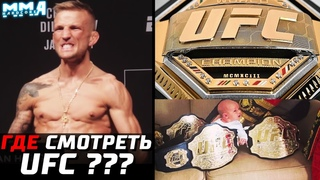 ГДЕ СМОТРЕТЬ UFC в 2019 ! СЕГОДНЯ ТУРНИР ДИЛЛАШОУ - СЕХУДО! ВСЕ ПАСХАЛКИ НОВОГО ПОЯСА ЧЕМПИОНА UFC
