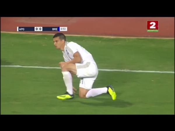 Лига Европы 2018-2019 / 3-й квалификационный раунд / Аполлон-Динамо Брест