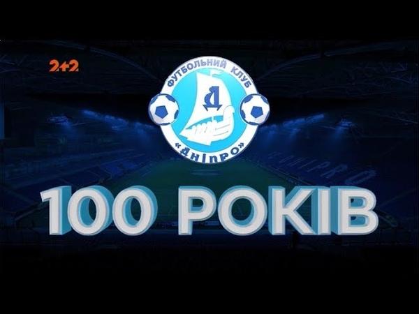 Футбольному Дніпрові - 100 років
