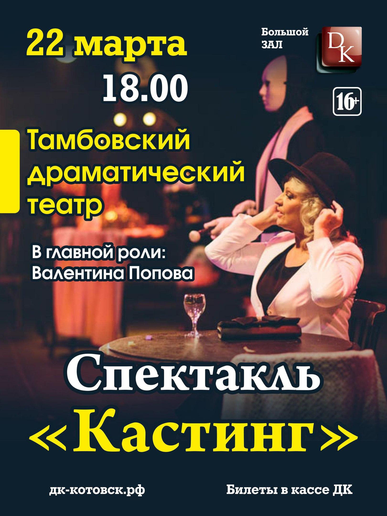 """Спектакль """"Кастинг"""""""